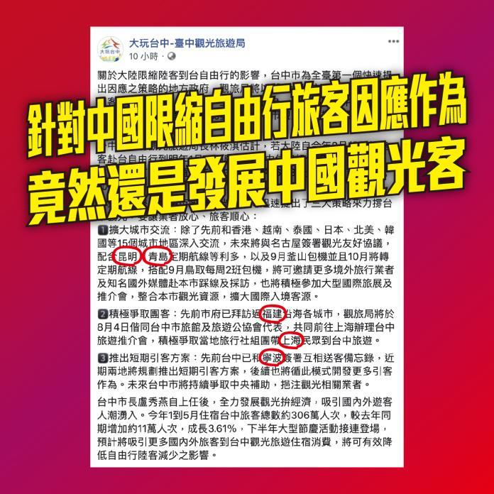 中市府推引容策略 議員批內容了無新意