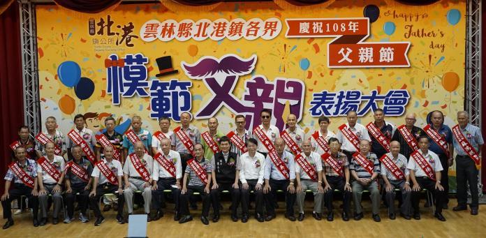 <br> ▲北港鎮各界慶祝108年父親節表揚30位模範父親。(圖/記者蘇榮泉攝,2019.08.05)