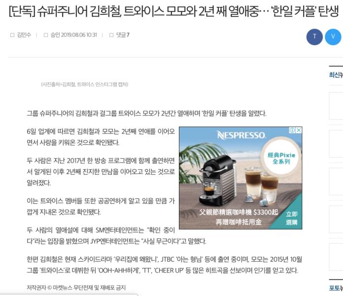 <br> ▲媒體報導希澈跟MOMO已偷偷交往2年。(圖/market news)