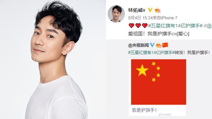 ▲林佑威表態護五星旗。(圖/微博)