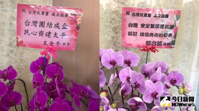 前立法院長王金平與鴻海前董事長郭台銘,分別送上祝賀花籃。