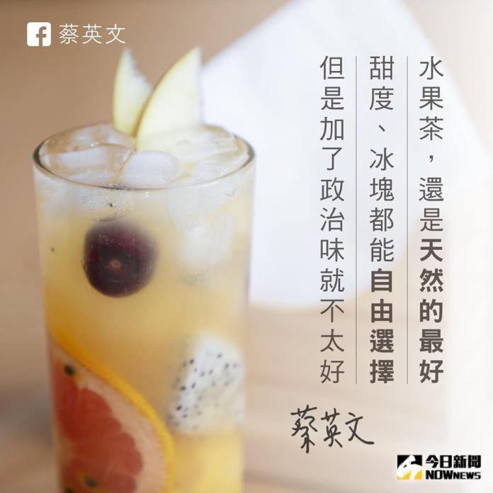 台灣的「一芳水果茶」因宣示維護一國兩制,總統蔡英文6日兩度對外表示,「水果茶,還是天然的最好,但是加了政治味就不太好。」(圖/翻自蔡英文臉書)