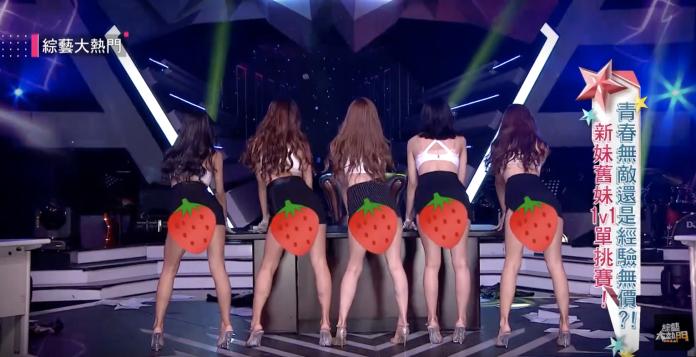 <br> ▲女模吳采臻與舞者被節目組上「小草莓」防走光。(圖/翻攝自Youtube綜藝大熱門)