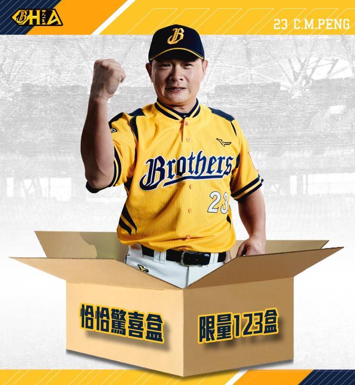 中華職棒/恰恰生日球團推驚喜包  最大獎送簽名椅
