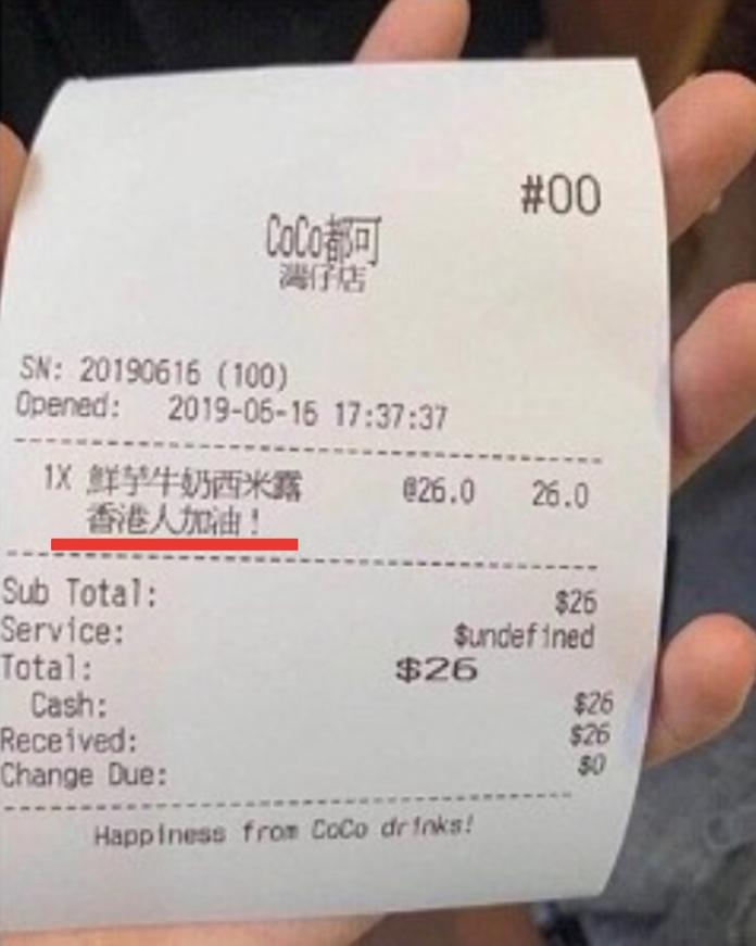 <br> ▲大陸網友搜出,CoCo 都可灣仔店的結帳明細上寫著「香港人加油!」等字眼,被認為是支持港獨。(圖/翻攝自微博)