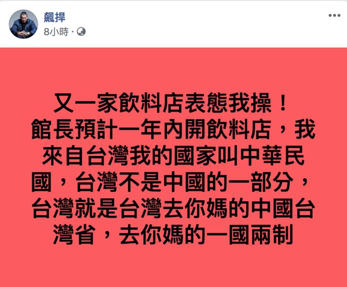 ▲(圖/翻攝自飆捍臉書)