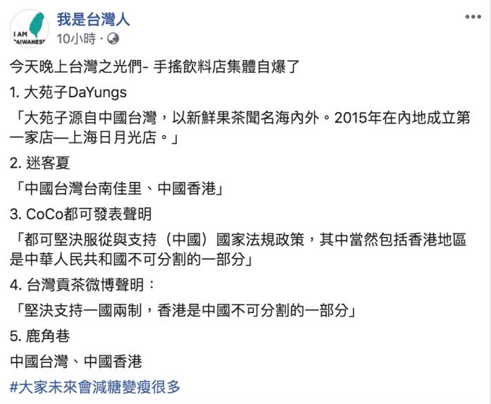 ▲(圖/翻攝自我是台灣人臉書)