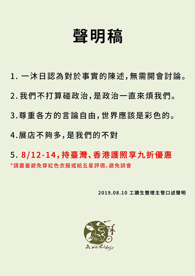 ▲中部知名連鎖飲料店「一沐日」聲明稿。(圖/翻攝自一沐日臉書)