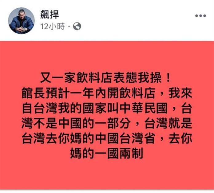 館長開店大戰舔共飲料店 陳沂偷酸「藉機發愛國財」