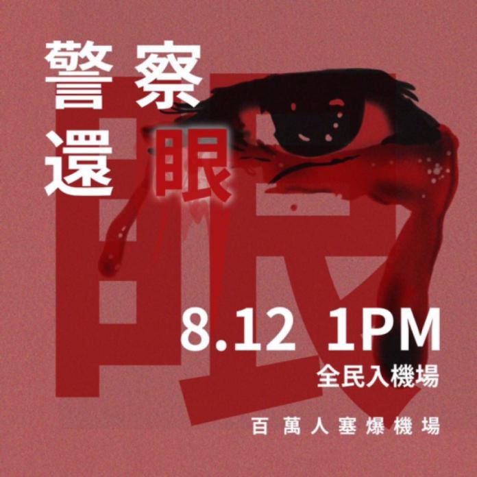 ▲香港民眾號召百萬人集會癱瘓香港機場,為失明傷者討公道。(圖/翻攝自香港連登討論區)