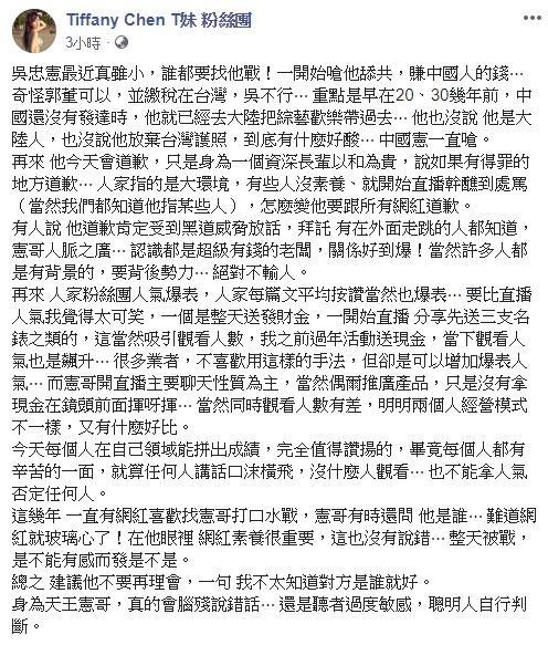▲(圖/翻攝自 T 妹粉絲團臉書)