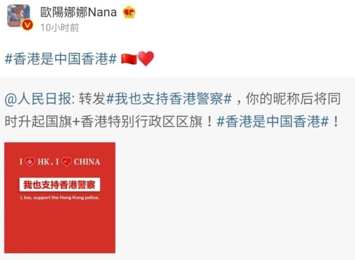 ▲娜娜分享貼文聲援香港警察。(圖/翻攝歐陽娜娜微博)