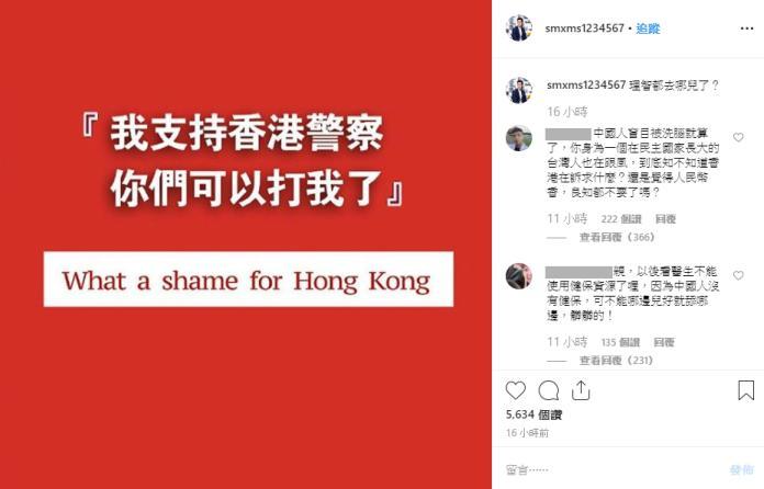 ▲利晴天也轉發力挺香港警察的貼文。(圖/翻攝利晴天IG)