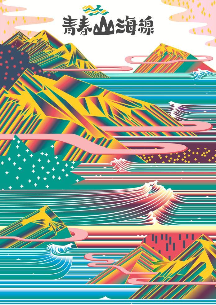 <br> ▲此次「青春山海線」主視覺由設計師廖小子操刀,運用線條將山、海、浪意象融入其中,呼應「綠能」、「山海」及「chill」的品牌核心。(圖/新北市觀光旅遊局提供)