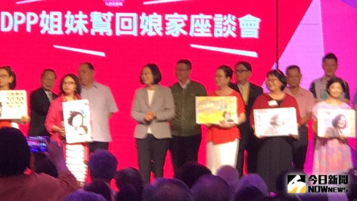 2020選戰啟動!蔡英文:台灣要自已做主人還是被統一?