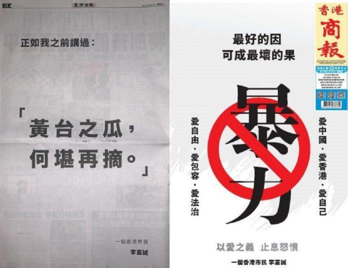 ▲香港首富李嘉誠,16 日在多份香港報章上刊登廣告,是他首次就反送中議題表態。(圖/翻攝香港 01 )