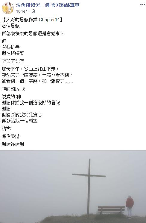 <br> ▲浩子感性發文惹哭網友。(圖/翻攝浩角翔起官方臉書)