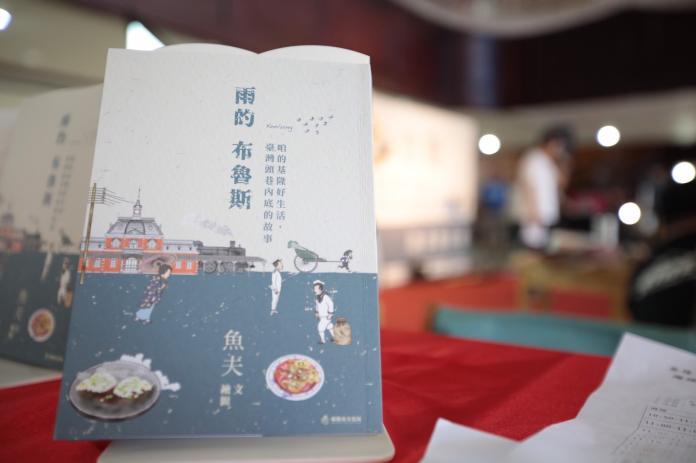 影/雨的布魯斯新書發表 透過圖文傳遞基隆歷史與美食