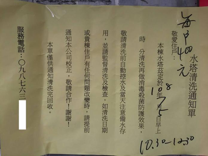 <br> ▲網友表示家中收到的「洗水塔通知單」,原來竟是詐騙手法。(圖/翻攝自 PTT)