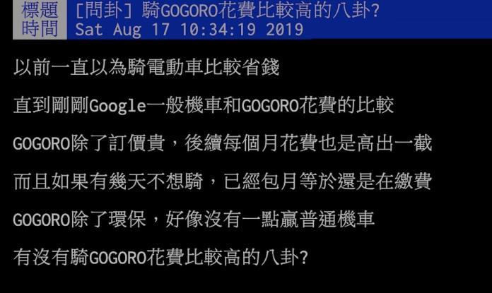 <br> ▲一名網友 17 日在 PTT 上詢問有沒有「騎 GOGORO 花費比較高的八卦?」(圖/翻攝自 PTT)