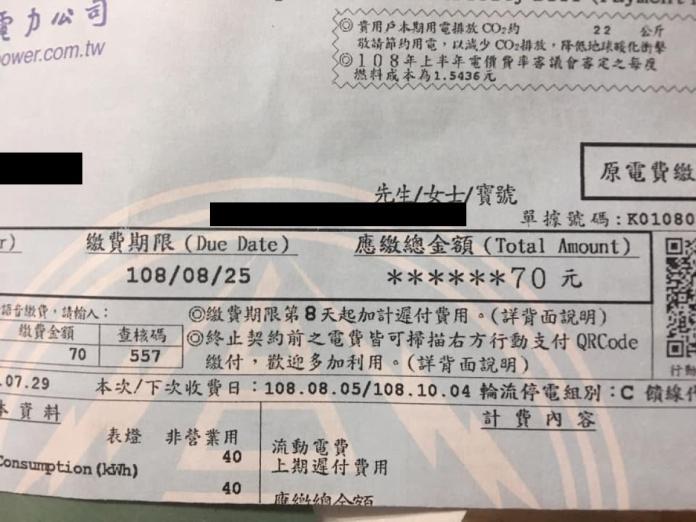 ▲一名網友曬出「兩位數」電費帳單,令人震驚。(圖/翻攝自爆廢公社公開版臉書)