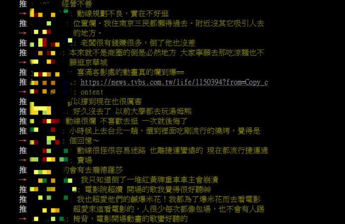 ▲京華城為何沒落?話題掀起鄉民熱議。(圖/翻攝自PTT)