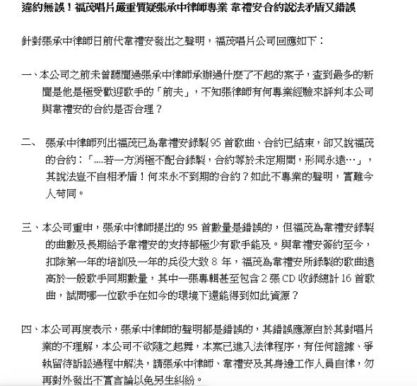 <br> ▲福茂唱片發聲明嗆聲韋禮安委任律師。(圖/福茂唱片提供)