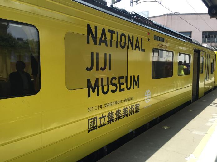 「國立集集美術館」彩繪列車