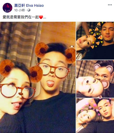 ▲蕭亞軒認愛黃皓。(圖/翻攝臉書)
