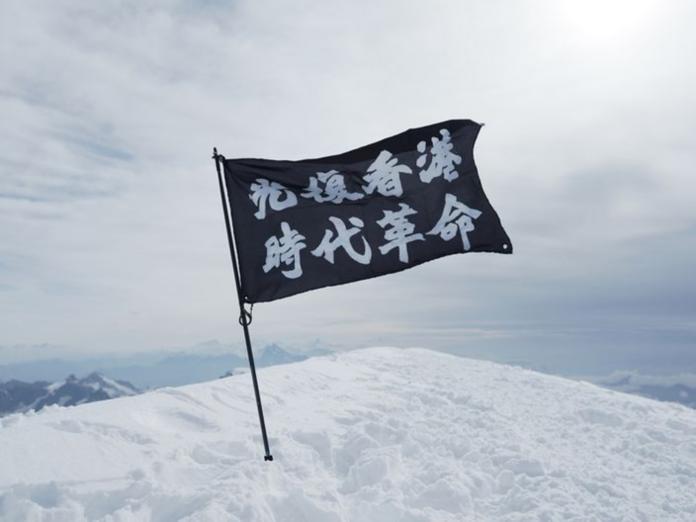 香港反送中遍地開花 港人<b>阿爾卑斯山</b>頂插旗力挺