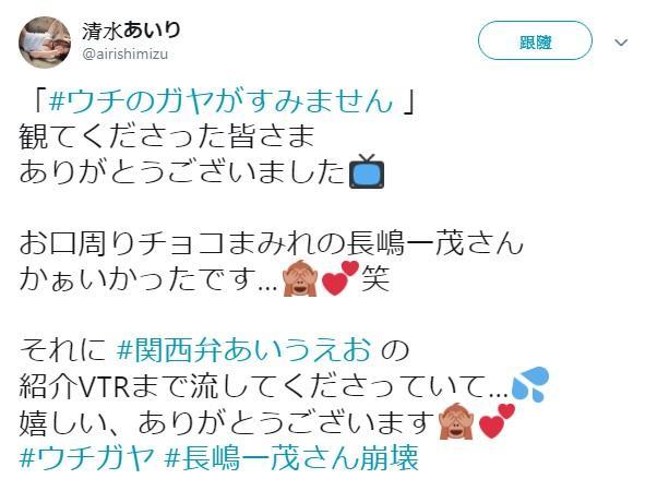 <br> ▲清水藍里也於個人推特上,寫下開心的心情。(圖/取自清水藍里推特)