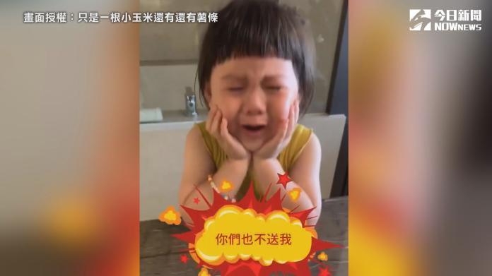 ▲「米醬」演技堪比八點檔女星,直呼自己好可憐。(圖/只是一根小玉米還有還有薯條 授權)