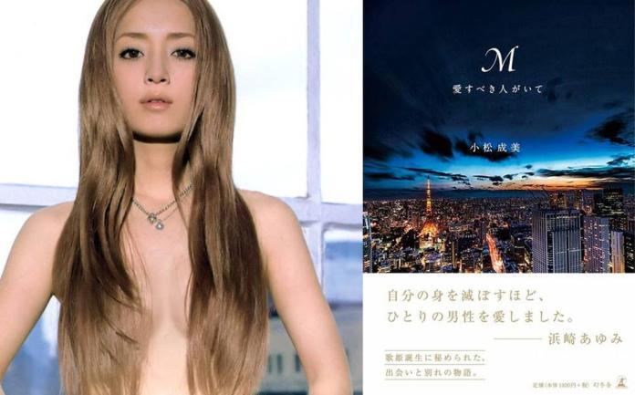 ▲濱崎步半自傳小說《M我珍愛的人》翻拍電視劇。(合成圖)