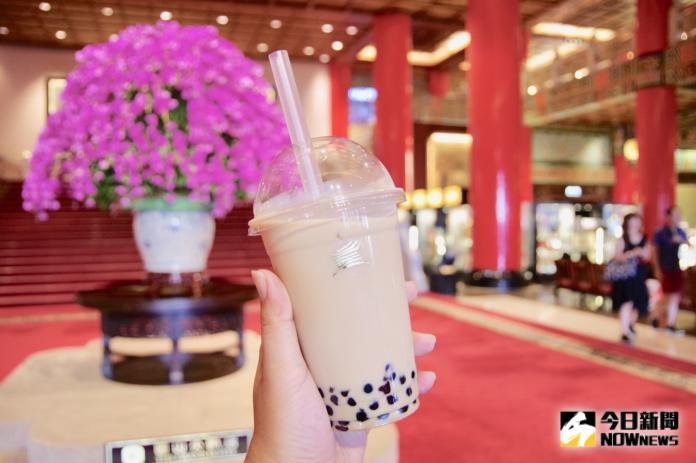 圓山飯店珍珠奶茶