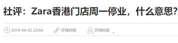 ▲中國官媒《環球時報》發表社論質疑ZARA部分香港分店於三罷期間暫停營業的動機。(圖/翻攝自環球網)