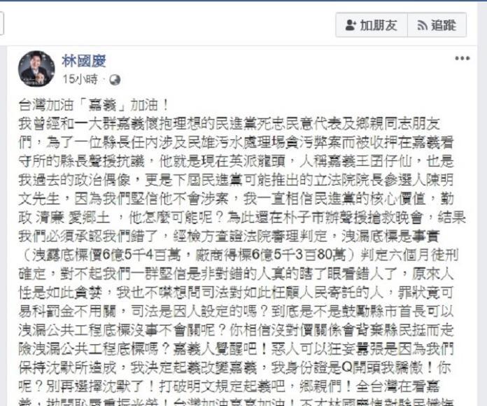 前立委林國慶在臉書上發懺悔文。