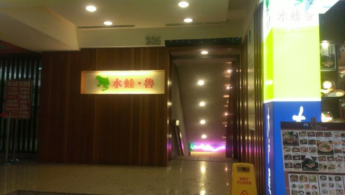 陸客不來影響 台北20年老字號餐廳「水蛙魯」9/30熄燈