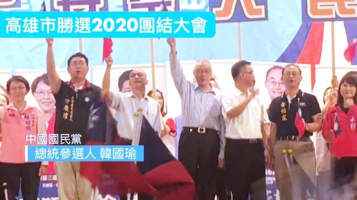 國民黨高雄市黨部3日晚間舉辦「勝選2020」團結大會,黨主席吳敦義特地南下,吳韓2人當眾擁抱,破除選前謠言。(圖 / 國民黨提供)