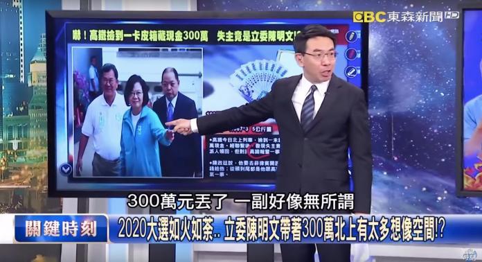 <br> ▲政論節目《關鍵時刻》主持人劉寶傑在昨(3)日晚間的節目中談到此話題;他驚訝表示,今天在台灣有什麼事情需要在登機箱裡面放 300 萬的現鈔?而且居然這麼不在意的就這樣丟在高鐵裡面。(圖/翻攝自 Youtube)