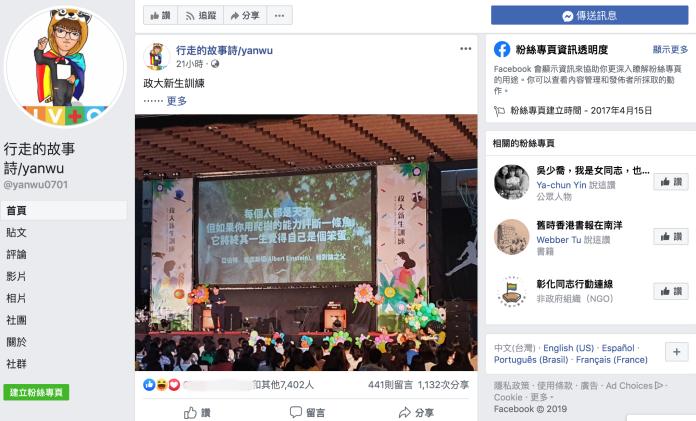 政大新訓驚見「國瑜上樹圖」 校方:應該有它的效果