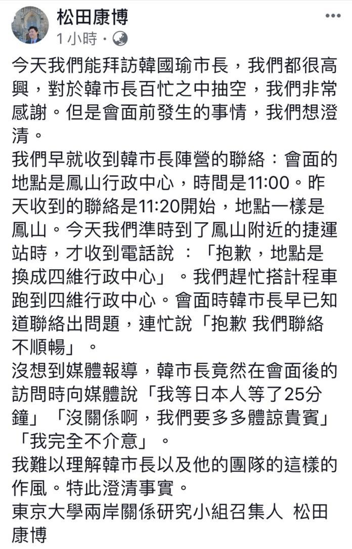 <br> ▲韓國瑜今(6)日接見日本東京大學兩岸關係研究小組,致詞時特別強調,今天沒有遲到。不過東京大學兩岸關係研究小組召集人松田康博卻在臉書反駁,換時間又換地點。(圖/記者郭凱杰翻攝,2019.09.06)
