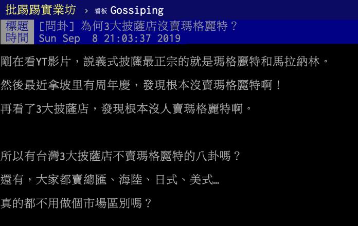 <br> ▲近日有網友在 PTT 八卦版疑惑表示,為何台灣的 3 大披薩店都沒賣經典的「瑪格麗特」口味披薩?貼文立刻引發熱議。(圖/翻攝自 PTT )