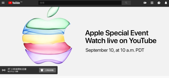 ▲Apple秋季發表會除了官網可觀看直播以外,今年提供了YouTube觀看路徑。(取自YouTube、Apple)
