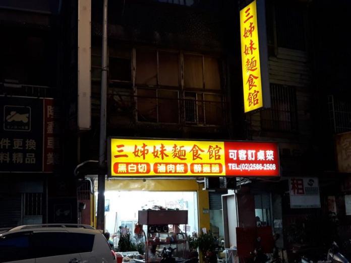 <br> ▲「三姊妹麵食館」,地理位置上距離延三夜市有段距離(圖/蔡孟峰攝)