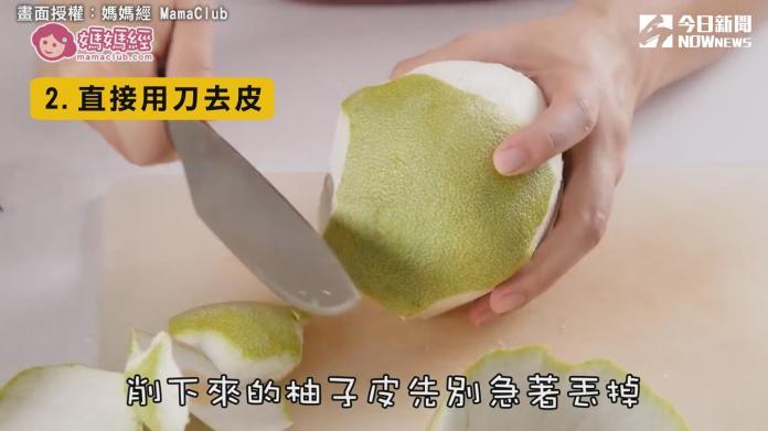 中秋節就是要吃柚子!四種剝皮法超好用 你最愛哪一招?