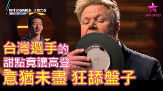 影/《廚神》又見台灣之光 超強甜點讓地獄廚神狂舔盤