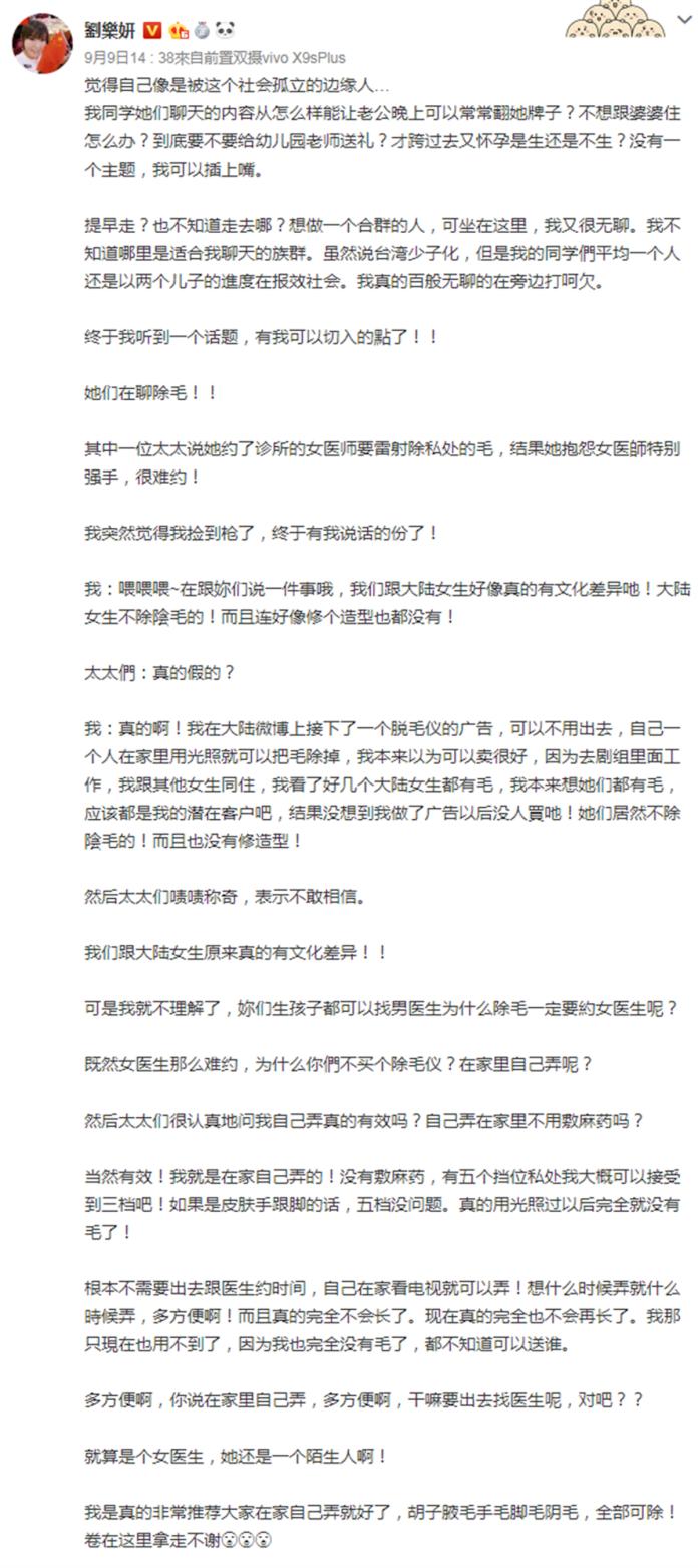 <br> ▲劉樂妍自覺來到台灣變成「邊緣人」,插不上友人話題,不過一聊到「陰毛」,卻讓她十分興奮。(圖/翻攝自劉樂妍微博)