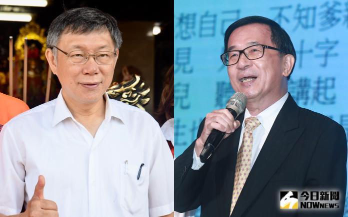 台北市長柯文哲與前總統陳水扁。