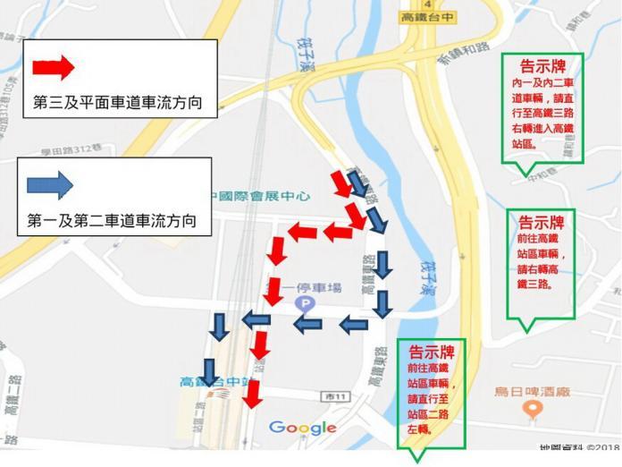 中秋連假車潮阻塞 台中高鐵站周邊疏導管制
