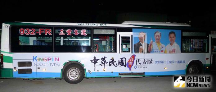 N2019091002中華民國台灣代表隊